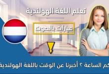 كم الساعة ؟ أخبرنا عن الوقت باللغة الهولندية