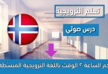 كم الساعة ؟ الوقت باللغة النرويجية المبسّطة