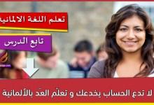 لا تدع الحساب يخدعك و تعلّم العّد بالألمانية