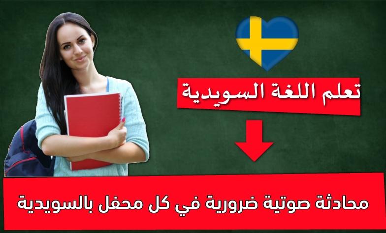 محادثة صوتية ضرورية في كل محفل بالسويدية