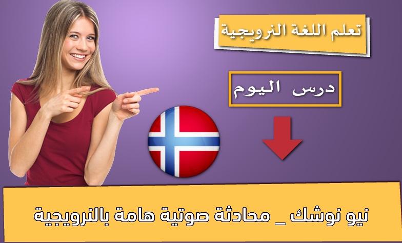 نيو نوشك _ محادثة صوتية هامة بالنرويجية