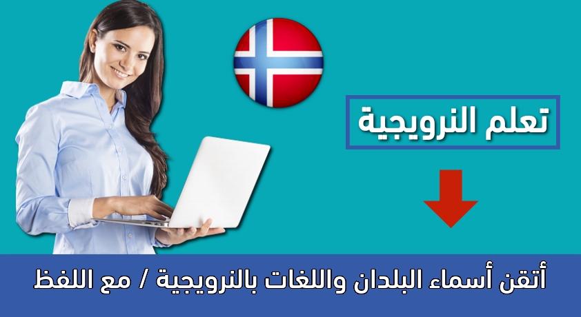 أتقن أسماء البلدان واللغات بالنرويجية / مع اللفظ