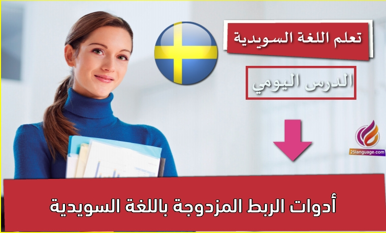 أدوات الربط المزدوجة باللغة السويدية