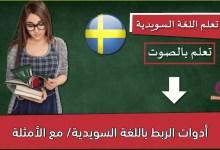 أدوات الربط باللغة السويدية/ مع الأمثلة