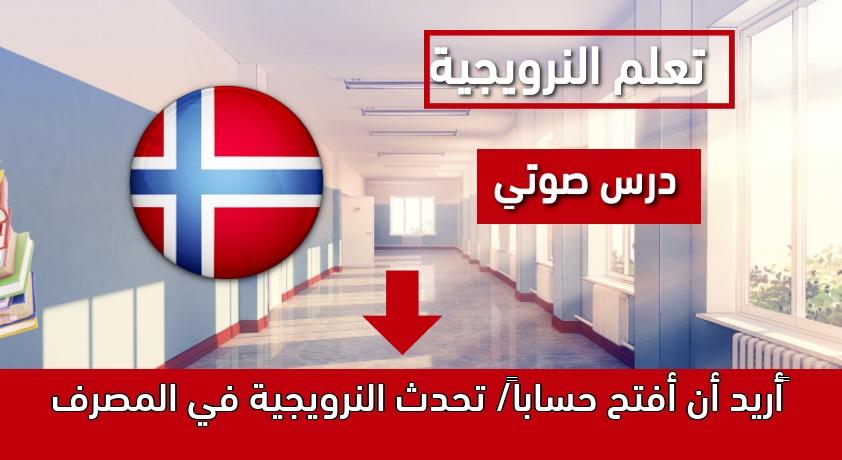 أريد أن أفتح حساباً/ تحدث النرويجية في المصرف