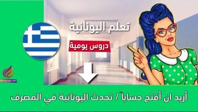 أريد ان أفتح حساباً / تحدث اليونانية في المصرف