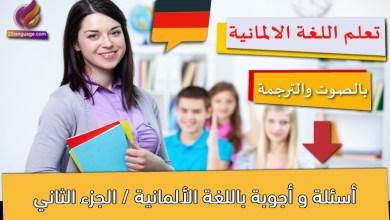 أسئلة و أجوبة باللغة الألمانية / الجزء الثاني