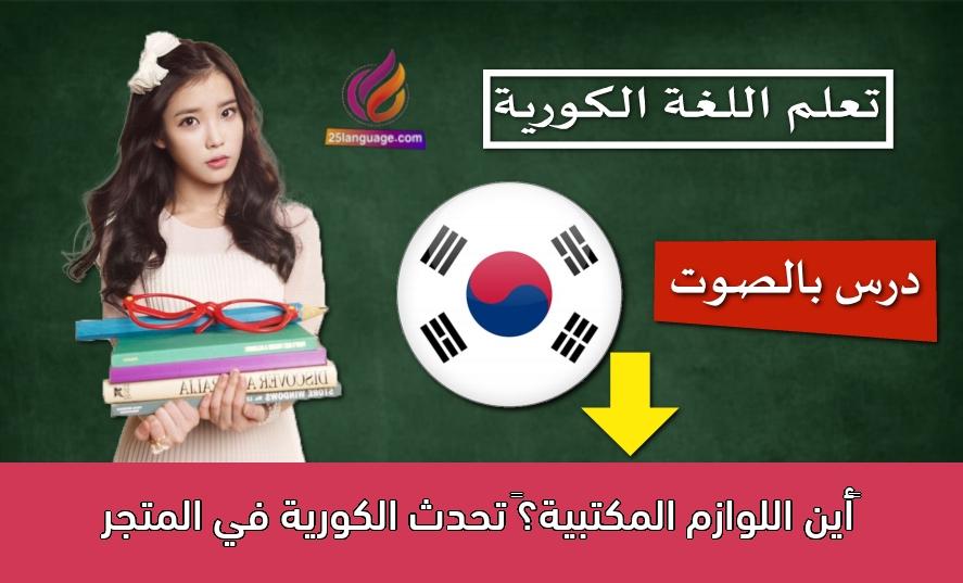 أين اللوازم المكتبية؟ تحدث الكورية في المتجر