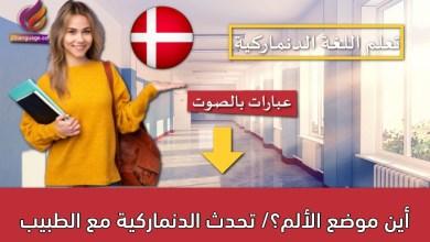 أين موضع الألم؟/ تحدث الدنماركية مع الطبيب