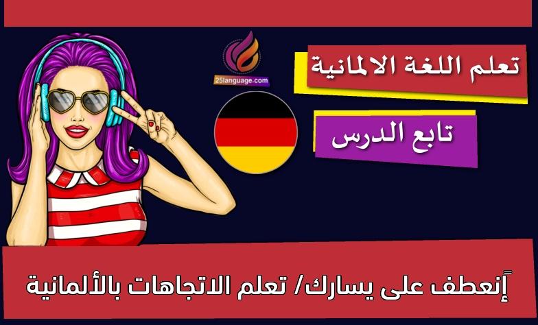 إنعطف على يسارك/ تعلم الاتجاهات بالألمانية