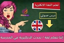 إننا نتعلم لغة / تحدث الانكليزية في المدرسة