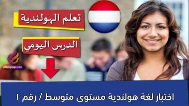 اختبار لغة هولندية مستوى متوسط / رقم 1