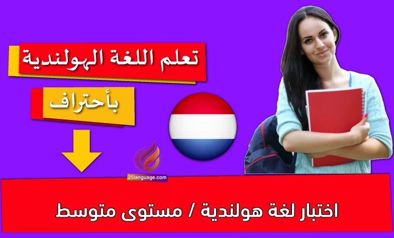 اختبار لغة هولندية / مستوى متوسط