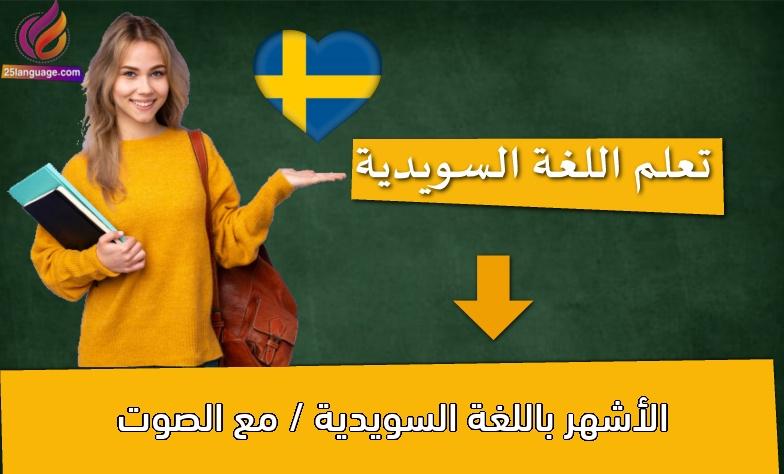 الأشهر باللغة السويدية / مع الصوت