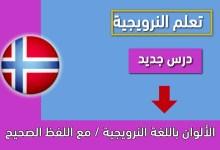 الألوان باللغة النرويجية / مع اللفظ الصحيح