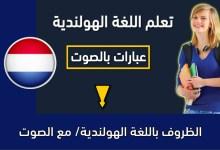 الظروف باللغة الهولندية/ مع الصوت