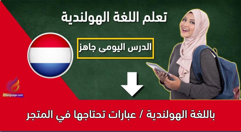 باللغة الهولندية / عبارات تحتاجها في المتجر