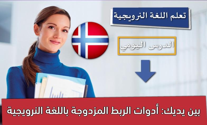 بين يديك: أدوات الربط المزدوجة باللغة النرويجية