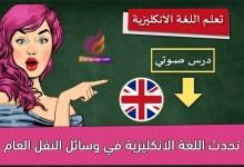 تحدث اللغة الانكليزية في وسائل النقل العام