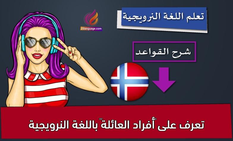 """تعرف على """"أفراد العائلة"""" باللغة النرويجية"""
