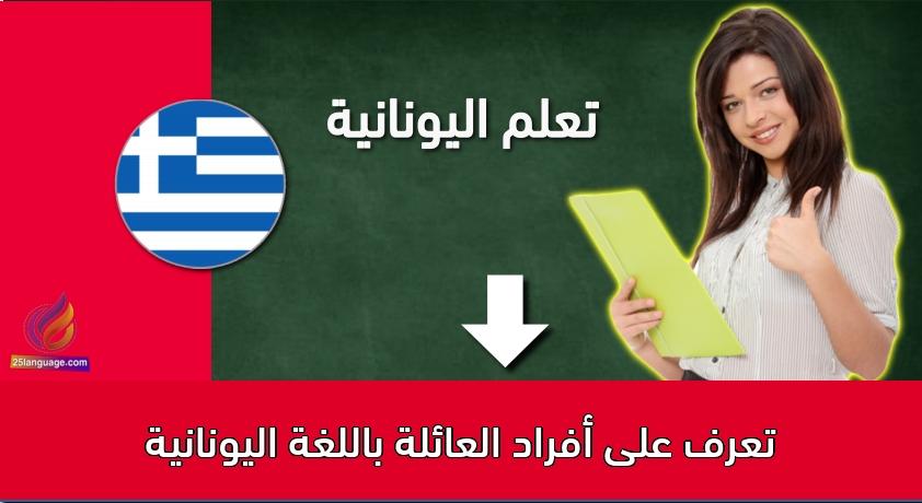 تعرف على أفراد العائلة باللغة اليونانية