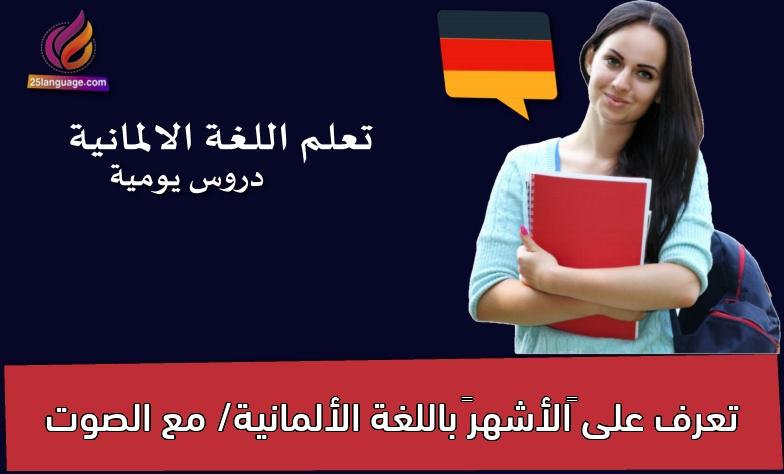 """تعرف على """"الأشهر"""" باللغة الألمانية/ مع الصوت"""
