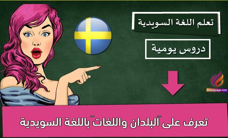 """تعرف على """"البلدان واللغات"""" باللغة السويدية"""