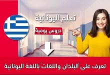 """تعرف على """"البلدان واللغات"""" باللغة اليونانية"""
