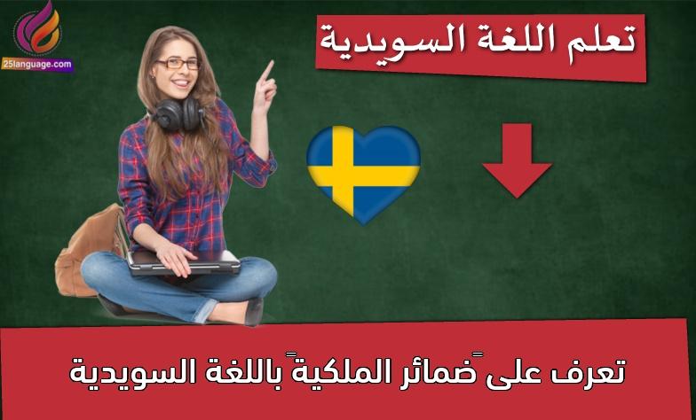 """تعرف على """"ضمائر الملكية"""" باللغة السويدية"""