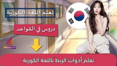 """تعلم """"أدوات الربط"""" باللغة الكورية"""
