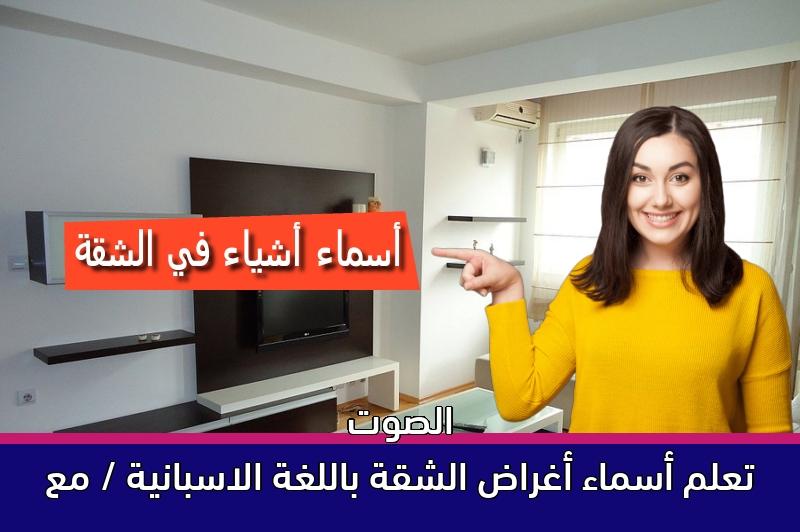 تعلم أسماء أغراض الشقة باللغة الاسبانية / مع الصوت
