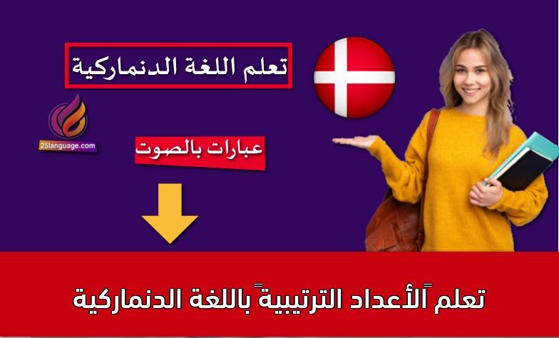 """تعلم """"الأعداد الترتيبية"""" باللغة الدنماركية"""