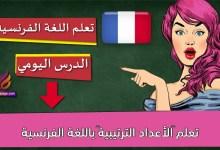 """تعلم """"الأعداد الترتيبية"""" باللغة الفرنسية"""