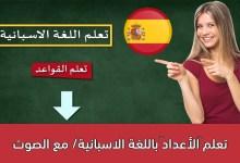 """تعلم """"الأعداد"""" باللغة الاسبانية/ مع الصوت"""