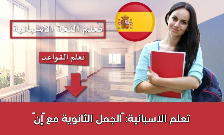 """تعلم الاسبانية: الجمل الثانوية مع """"إنْ"""""""
