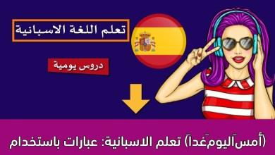 تعلم الاسبانية: عبارات باستخدام (أمس–اليوم–غداً)
