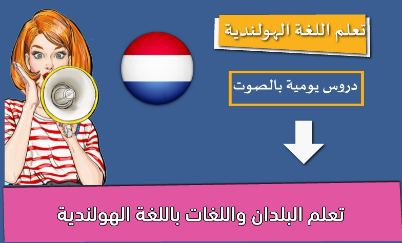 تعلم البلدان واللغات باللغة الهولندية
