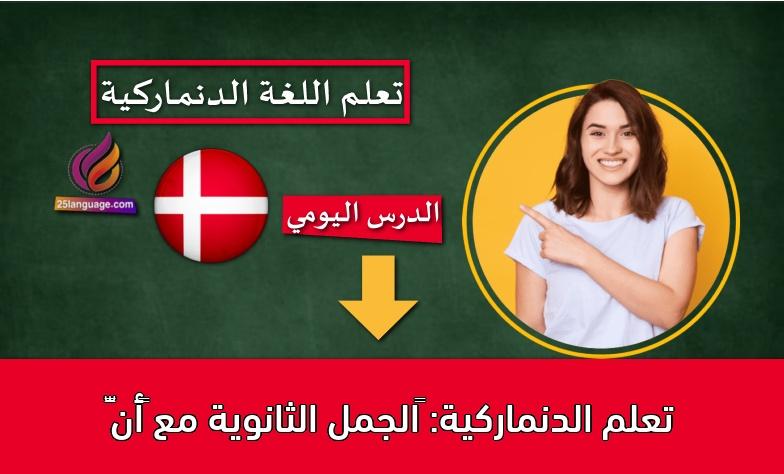 """تعلم الدنماركية: الجمل الثانوية مع """"أنّ"""""""