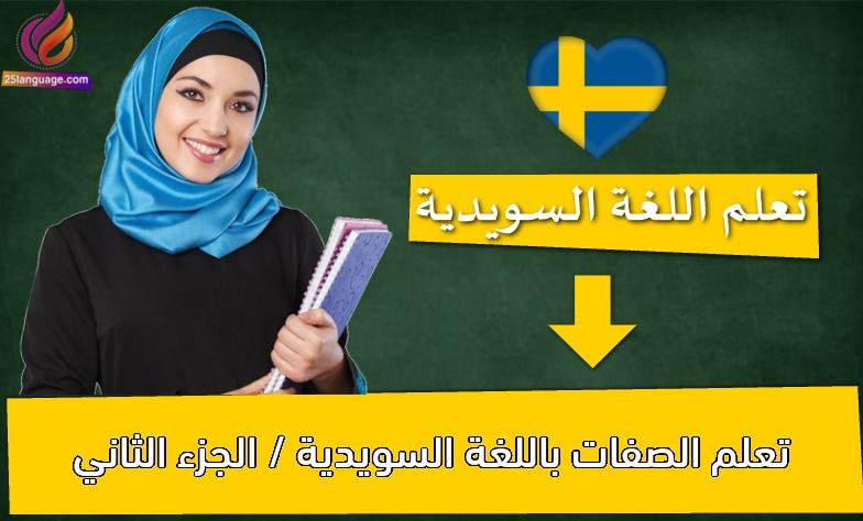 تعلم الصفات باللغة السويدية / الجزء الثاني