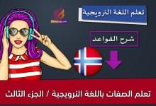 تعلم الصفات باللغة النرويجية / الجزء الثالث