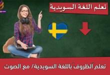 """تعلم """"الظروف"""" باللغة السويدية/ مع الصوت"""
