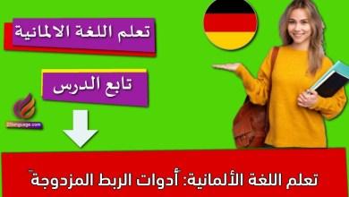 تعلم اللغة الألمانية: أدوات الربط المزدوجة