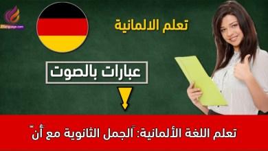"""تعلم اللغة الألمانية: الجمل الثانوية مع """"أنّ"""""""