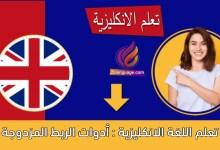 تعلم اللغة الانكليزية : أدوات الربط المزدوجة