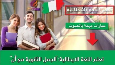"""تعلم اللغة الايطالية: الجمل الثانوية مع """"أنّ"""""""