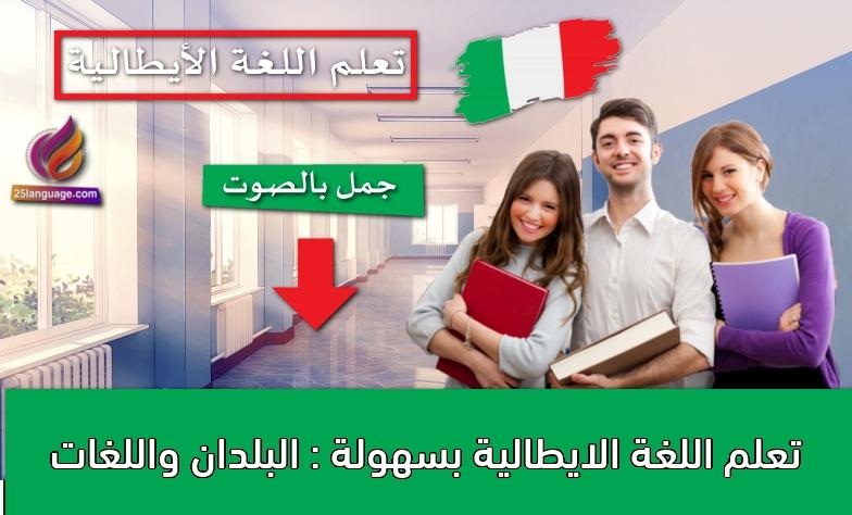 تعلم اللغة الايطالية بسهولة : البلدان واللغات