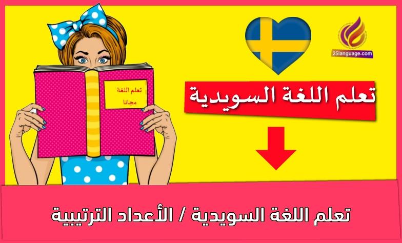 تعلم اللغة السويدية / الأعداد الترتيبية