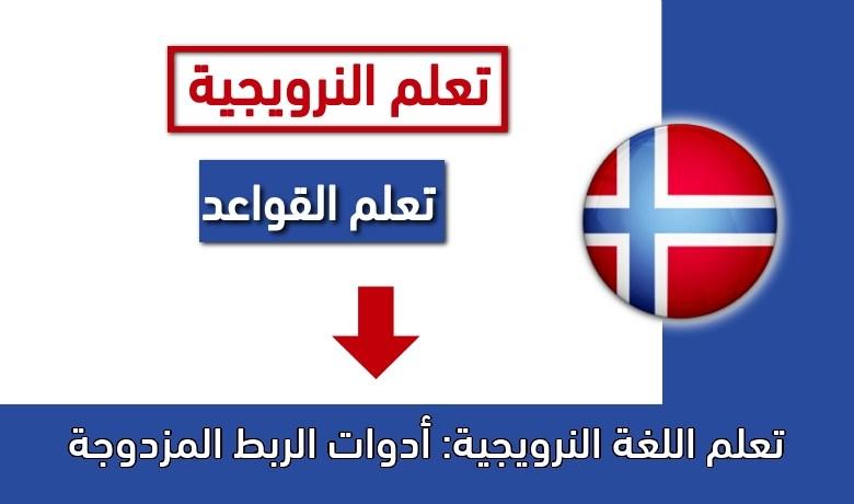 تعلم اللغة النرويجية: أدوات الربط المزدوجة