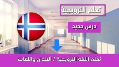 تعلم اللغة النرويجية / البلدان واللغات