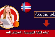 تعلم اللغة النرويجية : المضاف إليه